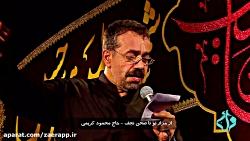 مداحی زیبا به مناسبت ایام فاطمیه از حاج محمود کریمی