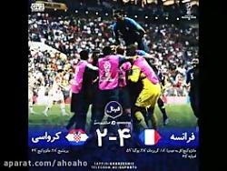 فینال جام جهانی با اهنگ...
