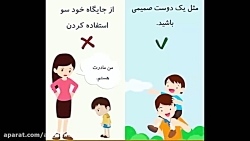 روش تربیت کودک