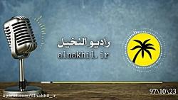 رادیو النخیل 23 دی