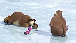 انیمیشن ماشا و آقا خرسه...