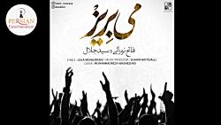 Persian Music Mix | Iranian Song 2018 |آ...