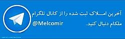 کانال تلگرام املاک بجن...