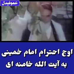 اوج احترام امام خمینی ب...