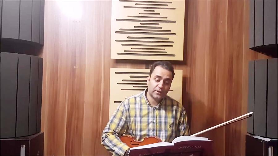 آموزش ویلن ردیف دوم ابوالحسن صبا دشتی حزین ایمان ملکی.mp4