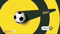 اخبار کوتاه فوتبال؛ وی...
