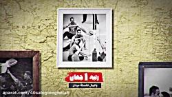 چهل سالگی انقلاب در قاب سیما