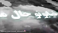 آهنگ بسیار زیبا و شنیدنی بام تهران از سعید بی همتا