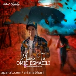 Omid Esmaeili - Mano To ( امید اسم...