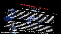 بازی ترسناک paranormal activity ...