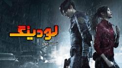 لودینگ ۴۰: نگاهی به دموی Resident Evil 2 Remake و روش های عجیب ذخیره در بازی ها