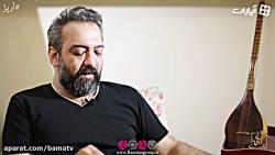 همراه بابک صحرایی با ناصر ملک مطیعی و ناصر چشم آذر و ..