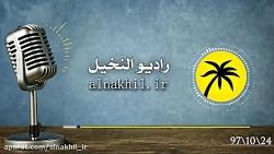 رادیو النخیل - الحلقة 24 ...
