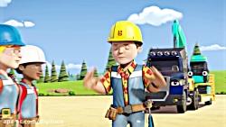 باب معمار-ماشین های غول پیکر - دوبله فارسی - Bob the Builder Mega Machines 2017