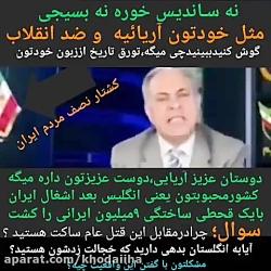 قتل عام مردم ایران توسط...