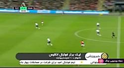 اخبار ورزشی ۱۳:۱۵ – فوتبال باشگاهی اروپا -۲۴ دی ۱۳۹۷