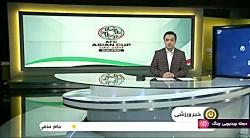 اخبار ورزشی ۱۳:۱۵ – برنامه دیدار های جام ملت  های آسیا- ۲۴ دی ۱۳۹۷