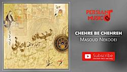 Masoud Nekooei - Chehre Be Chehreh (مسع...