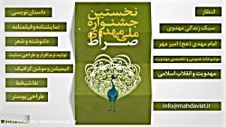 تیزر جشنواره ملی مهدوی ...
