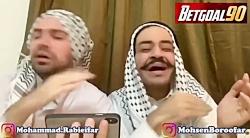 دابسمش گزارش عربی محسن ...