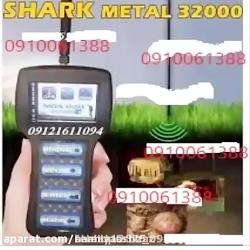فروش فلزیاب شارک 33000-09197...