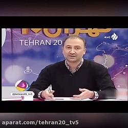 گلایه مجری تهران۲۰ از ع...