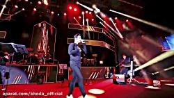اجرای زنده آهنگ «عالیجناب» از ایوان بند