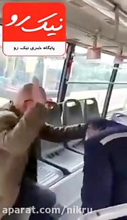 سوء استفاده مسافر از تحمل راننده اتوبوس | کتک زدن راننده اتوبوس