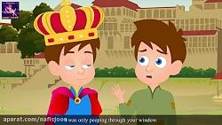 شاهزاده و گدا - داستان های فارسی - قصه های کودکانه