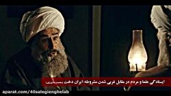 ایران بیدار _ سیما فیلم