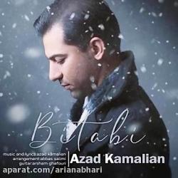 Azad Kamalian – Bitabi ( آزاد کمالیان – بی تابی )