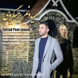 Farzad Porjasem – Midonam Barmigardi ( فرزاد پورجاسم – میدونم برمیگردی )