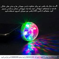 لامپ توپی رقص نور موبای...