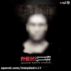 آلبوم ابراهیم محسن چاو...