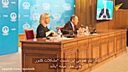 نظر لاوروف در خصوص نشست ضد ایرانی در لهستان