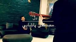 Mostafa Pashaei - Del Del ( مصطفی - ...