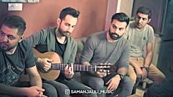 Saman Jalili - Too Deli ( سامان جل...