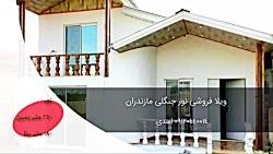 خرید ویلای زیر قیمت نور...