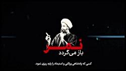فیلم l شیخ نمر باز می گر...