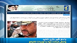 واکنش تند فرمانده سپاه ...