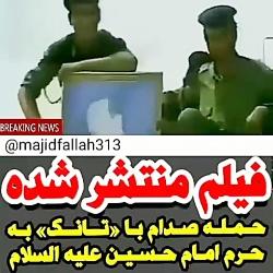 فیلم حمله صدام با تانک ...