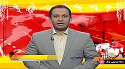 اخبار ساعت ۲۲:۰۰ شبکه ۳ – اخبار ورزشی – ۲۶ دی ۱۳۹۷