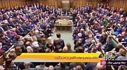 اخبار ساعت ۲۲:۰۰ شبکه ۳ – اختلاف پارلمان و دولت انگلیس بر سر برگزیت