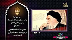 پیامبر اسلام بهترین ال...