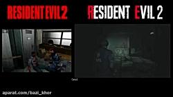 مقایسه ی بازی Resident Evil 2 بر روی PS1 با دموی Resident Evil 2 Remake