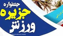 جشنواره فرهنگی ورزشی ج...