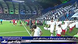 بازتاب بازی ایران و عراق در رسانه های خارجی