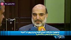 اخبار 20:30 - بازداشت مجری...