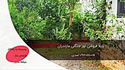 خرید ویلا نور مازندران ...