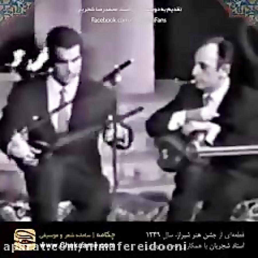 ساز و آواز مخالف سهگاه سهتار نصرت ابراهیمی محمدرضا شجریان جشن هنر شیراز سال ۱۳۴۹